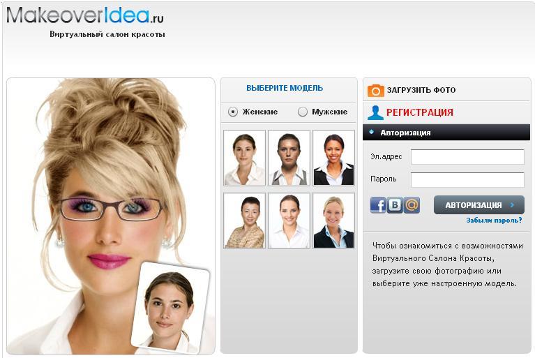 онлайн макияж по фото - фото 11